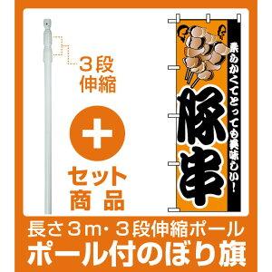 【セット商品】3m・3段伸縮のぼりポール(竿)付 のぼり旗 (8211) 豚串