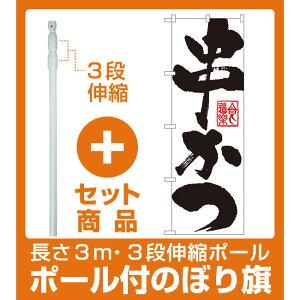 【セット商品】3m・3段伸縮のぼりポール(竿)付 のぼり旗 串かつ 白地 (SNB-1157)
