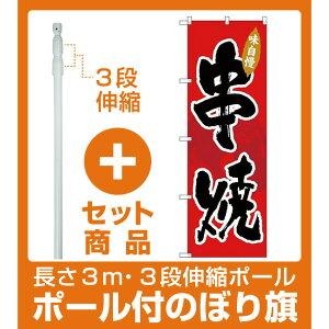 【セット商品】3m・3段伸縮のぼりポール(竿)付 (新)のぼり旗 串焼 (SNB-4196)