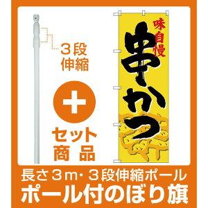 【セット商品】3m・3段伸縮のぼりポール(竿)付 のぼり旗 串かつ 黄色地 (SNB-4197)