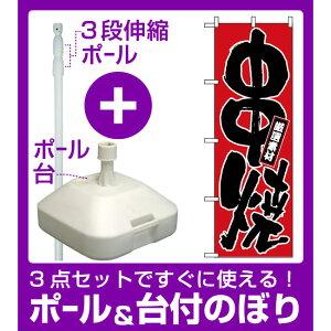 【3点セット】のぼりポール(竿)と立て台(16L)付ですぐに使えるのぼり旗 (536) 串焼