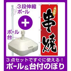 【3点セット】のぼりポール(竿)と立て台(16L)付ですぐに使える(新)のぼり旗 串焼 (SNB-4196)
