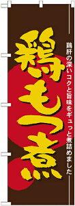 【送料無料♪】のぼり旗 鶏もつ煮 のぼり旗 焼き鳥(ヤキトリ/焼鶏)屋/居酒屋の販促にのぼり旗 のぼり ネコポス便