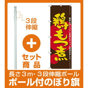 【セット商品】3m・3段伸縮のぼりポール(竿)付 のぼり旗 鶏もつ煮 (21147)