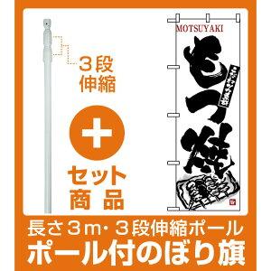 【セット商品】3m・3段伸縮のぼりポール(竿)付 のぼり旗 (3146) もつ焼