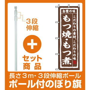 【セット商品】3m・3段伸縮のぼりポール(竿)付 のぼり旗 (3147) もつ焼・もつ煮