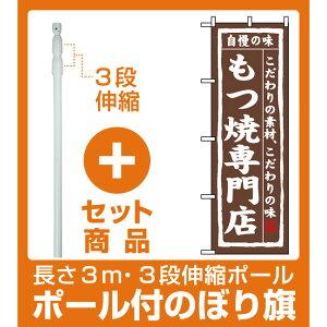 【セット商品】3m・3段伸縮のぼりポール(竿)付 のぼり旗 (3173) もつ焼専門店