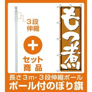 【セット商品】3m・3段伸縮のぼりポール(竿)付 のぼり旗 (579) もつ煮