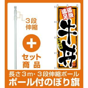 【セット商品】3m・3段伸縮のぼりポール(竿)付 のぼり旗 (3199) 牛丼