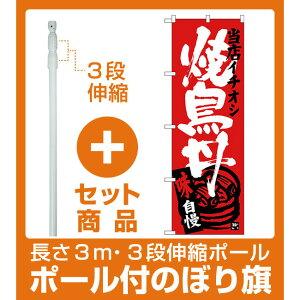 【セット商品】3m・3段伸縮のぼりポール(竿)付 のぼり旗 焼鳥丼 当店イチオシ (SNB-3715)
