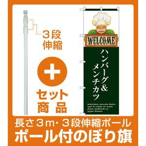【セット商品】3m・3段伸縮のぼりポール(竿)付 のぼり旗 ハンバーグ&メンチカツ (SNB-3128)