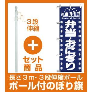 【セット商品】3m・3段伸縮のぼりポール(竿)付 のぼり旗 (673) 弁当・おにぎり