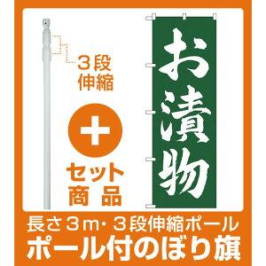 【セット商品】3m・3段伸縮のぼりポール(竿)付 のぼり旗 お漬物 緑地 (SNB-4453)