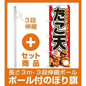 【セット商品】3m・3段伸縮のぼりポール(竿)付 のぼり旗 内容:たこ天 おやつに!つまみに!(SNB-693)