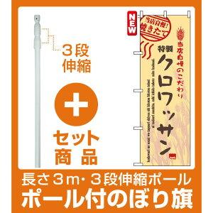 【セット商品】3m・3段伸縮のぼりポール(竿)付 のぼり旗 (7446) クロワッサン