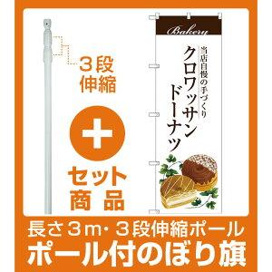 【セット商品】3m・3段伸縮のぼりポール(竿)付 のぼり旗 クロワッサンドーナツ ホワイト (SNB-2903)