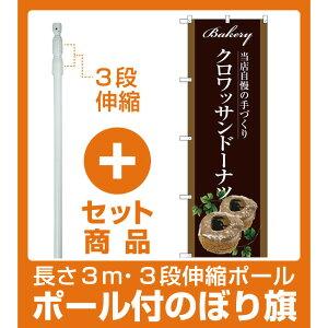 【セット商品】3m・3段伸縮のぼりポール(竿)付 のぼり旗 クロワッサンドーナツ ブラウン (SNB-2919)