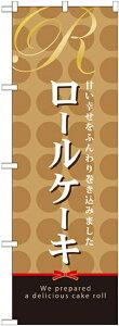 【送料無料♪】のぼり旗 ロールケーキ のぼり ケーキ屋/カフェ/スイーツの販促にのぼり旗 のぼり ネコポス便