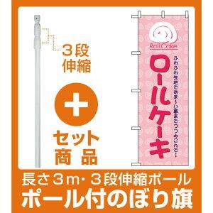 【セット商品】3m・3段伸縮のぼりポール(竿)付 のぼり旗 (1338) ロールケーキ