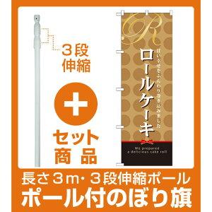【セット商品】3m・3段伸縮のぼりポール(竿)付 のぼり旗 ロールケーキ (21390)