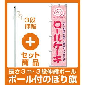 【セット商品】3m・3段伸縮のぼりポール(竿)付 スマートのぼり旗 ロールケーキ (22270)