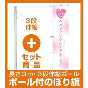 【セット商品】3m・3段伸縮のぼりポール(竿)付 スマートのぼり旗 ウェディングケーキ承ります (SNB-2714)