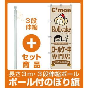 【セット商品】3m・3段伸縮のぼりポール(竿)付 のぼり旗 ロールケーキ専門店 (SNB-2852)
