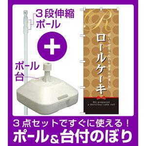 【3点セット】のぼりポール(竿)と立て台(16L)付ですぐに使えるのぼり旗 ロールケーキ (21390)