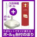 【3点セット】のぼりポール(竿)と立て台(16L)付ですぐに使えるスリムのぼり 表記:CAKE ケーキ ショートケーキイラスト (5038)