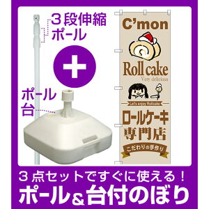 【3点セット】のぼりポール(竿)と立て台(16L)付ですぐに使えるのぼり旗 ロールケーキ専門店 (SNB-2852)