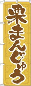 【送料無料♪】のぼり旗 栗まんじゅう のぼり 和菓子屋/カフェ/饅頭(まんじゅう)屋/おみやげ店の販促にのぼり旗 (饅頭) のぼり ネコポス便