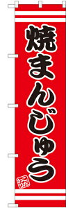 【送料無料♪】スマートのぼり旗 こだわり 焼まんじゅう 赤地/黒文字/白帯 (SNB-2677) 和菓子屋/カフェ/おみやげ店の販促・PRにのぼり旗 (まんじゅう/) ネコポス便