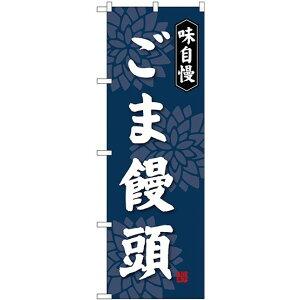 【送料無料♪】(新)のぼり旗 ごま饅頭 (SNB-4044) 和菓子屋/カフェ/おみやげ店の販促・PRにのぼり旗 (まんじゅう/) ネコポス便