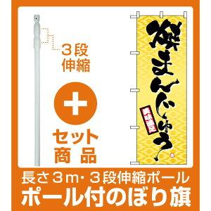 【セット商品】3m・3段伸縮のぼりポール(竿)付 のぼり旗 (1339) 焼きまんじゅう