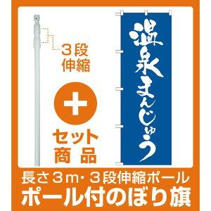 【セット商品】3m・3段伸縮のぼりポール(竿)付 のぼり旗 温泉まんじゅう 青 (21375)