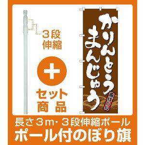 【セット商品】3m・3段伸縮のぼりポール(竿)付 のぼり旗 かりんとうまんじゅう (21385)