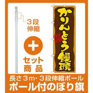 【セット商品】3m・3段伸縮のぼりポール(竿)付 のぼり旗 かりんとう饅頭 (21391)