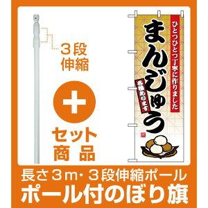 【セット商品】3m・3段伸縮のぼりポール(竿)付 のぼり旗 (2748) まんじゅう ひとつひとつ丁寧に作りました