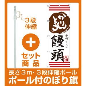 【セット商品】3m・3段伸縮のぼりポール(竿)付 のぼり旗 かりんとう饅頭 手づくり (SNB-2029)