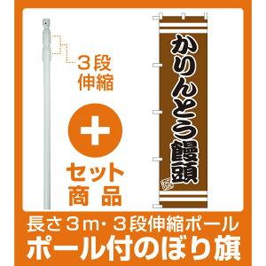 【セット商品】3m・3段伸縮のぼりポール(竿)付 スマートのぼり旗 かりんとう饅頭 (SNB-2678)