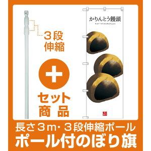 【セット商品】3m・3段伸縮のぼりポール(竿)付 のぼり旗 かりんとう饅頭 (白地) (SNB-3003)