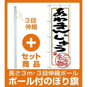 【セット商品】3m・3段伸縮のぼりポール(竿)付 (新)のぼり旗 あわまんじゅう (SNB-3911)