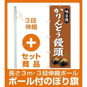 【セット商品】3m・3段伸縮のぼりポール(竿)付 のぼり旗 味自慢 かりんとう饅頭 茶色 (SNB-4041)