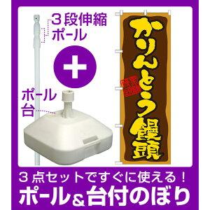 【3点セット】のぼりポール(竿)と立て台(16L)付ですぐに使えるのぼり旗 かりんとう饅頭 (21391)
