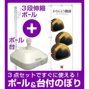 【3点セット】のぼりポール(竿)と立て台(16L)付ですぐに使えるのぼり旗 かりんとう饅頭 (白地) (SNB-3003)