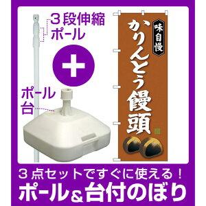 【3点セット】のぼりポール(竿)と立て台(16L)付ですぐに使えるのぼり旗 味自慢 かりんとう饅頭 茶色 (SNB-4041)