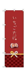【送料無料♪】のぼり旗 いちご大福 のぼり 和菓子屋/カフェ/おみやげ店の販促にのぼり旗 (イチゴ/苺) のぼり ネコポス便