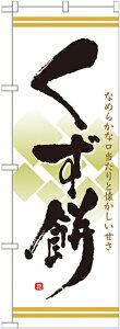 【送料無料♪】のぼり旗 くず餅 のぼり 和菓子屋/カフェ/おみやげ店の販促にのぼり旗 (葛餅/くずもち) のぼり ネコポス便
