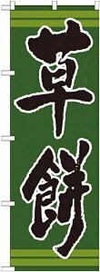 【送料無料♪】のぼり旗 草餅 のぼり 和菓子屋/カフェ/おみやげ店の販促にのぼり旗 (くさもち) のぼり ネコポス便
