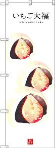 【送料無料♪】のぼり旗 いちご大福 (白地) (SNB-3006) 和菓子屋/カフェ/おみやげ店の販促・PRにのぼり旗 (餅・大福/) ネコポス便